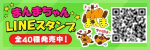 まんまちゃんLINEスタンプ 全40種発売中!
