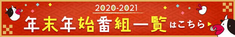 2020-2021 年末年始番組一覧はこちら