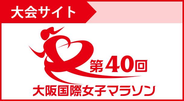 大阪国際女子マラソン大会サイト