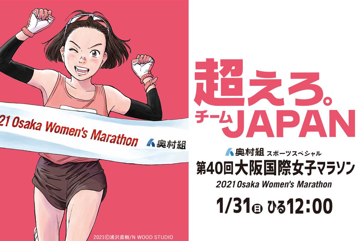 奥村組スポーツスペシャル 第40回大阪国際女子マラソン
