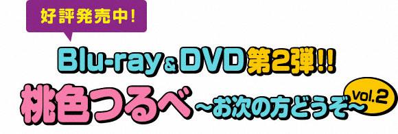 好評発売中!ついにBlu-ray&DVD 第2弾が登場!