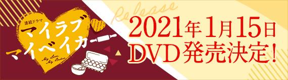 マイラブ マイベイカー 2021年1月15日DVD発売決定!