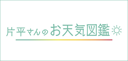 お天気図鑑