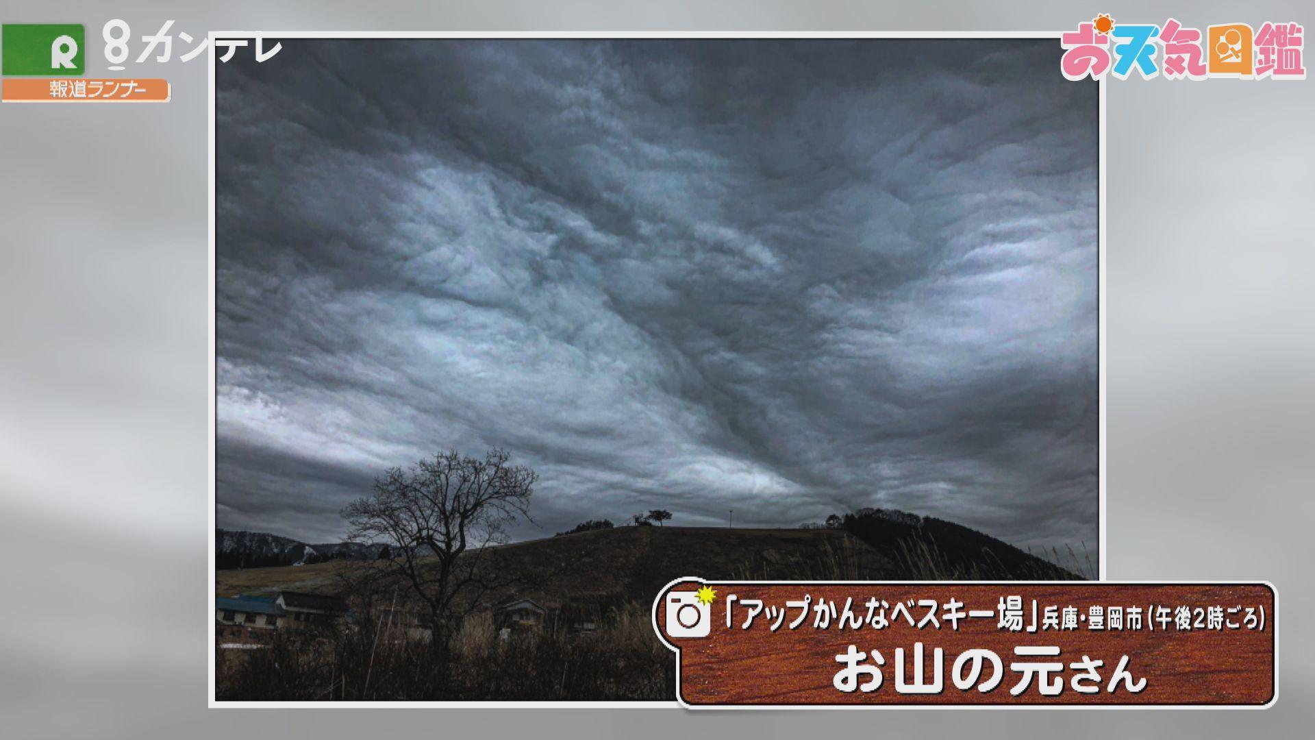 「不思議な雲」(兵庫・豊岡市)