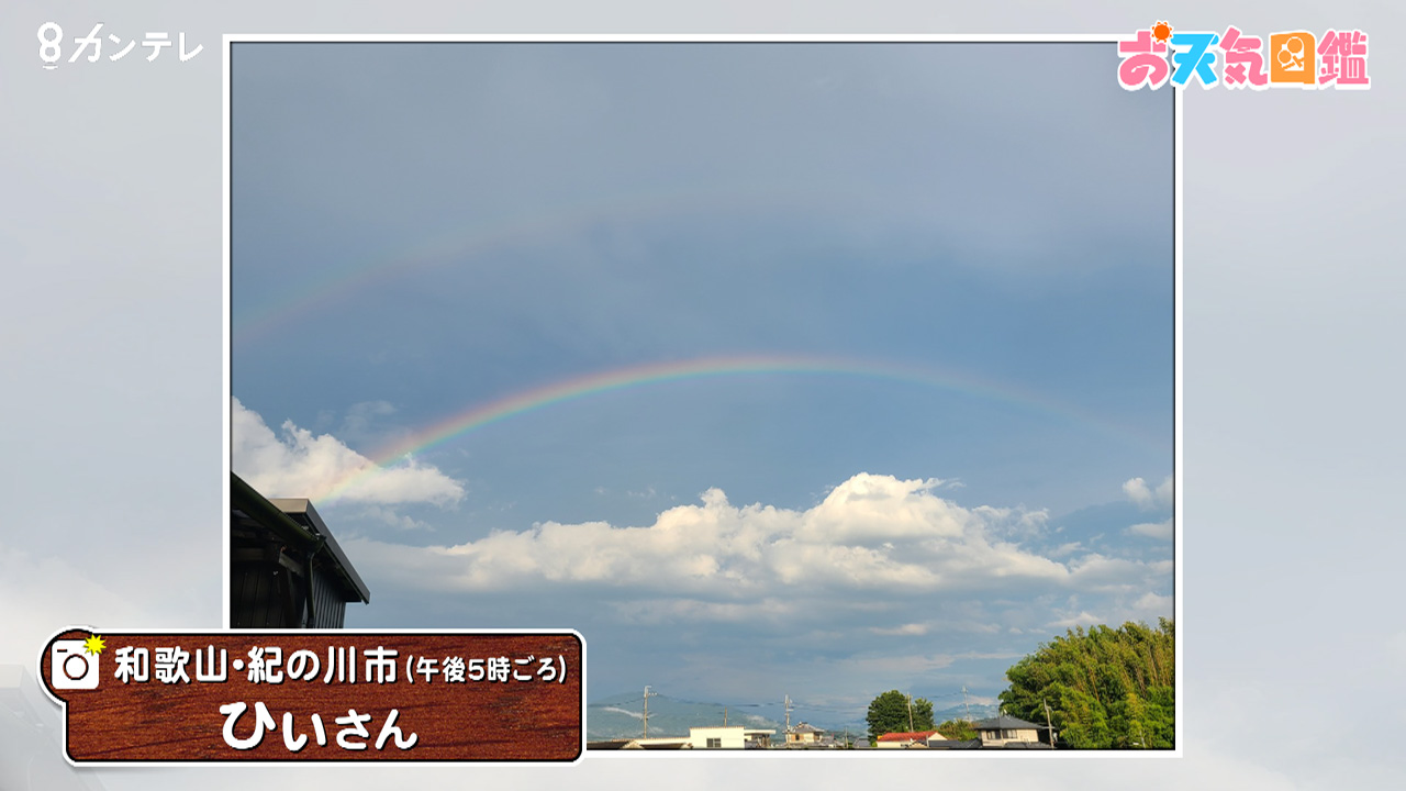 「二重の虹」(和歌山・紀の川市)