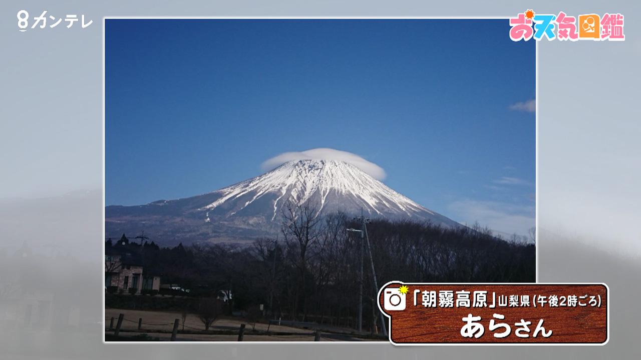 「富士山にカサ?天気のサイン」