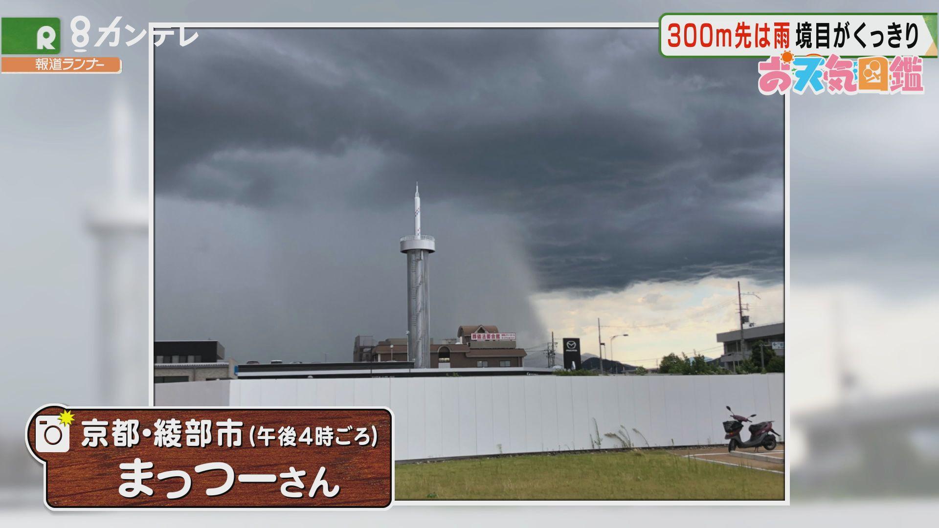 「ゲリラ豪雨の境目」(京都・綾部市)