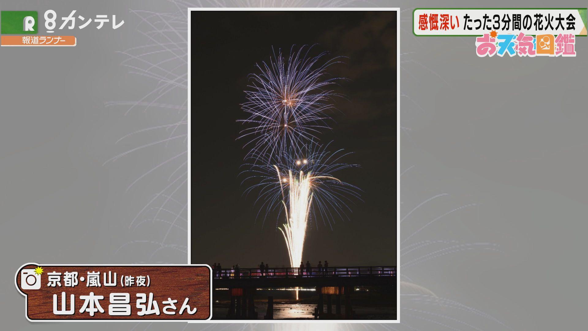 「感慨深い3分間の花火」(京都・嵐山)