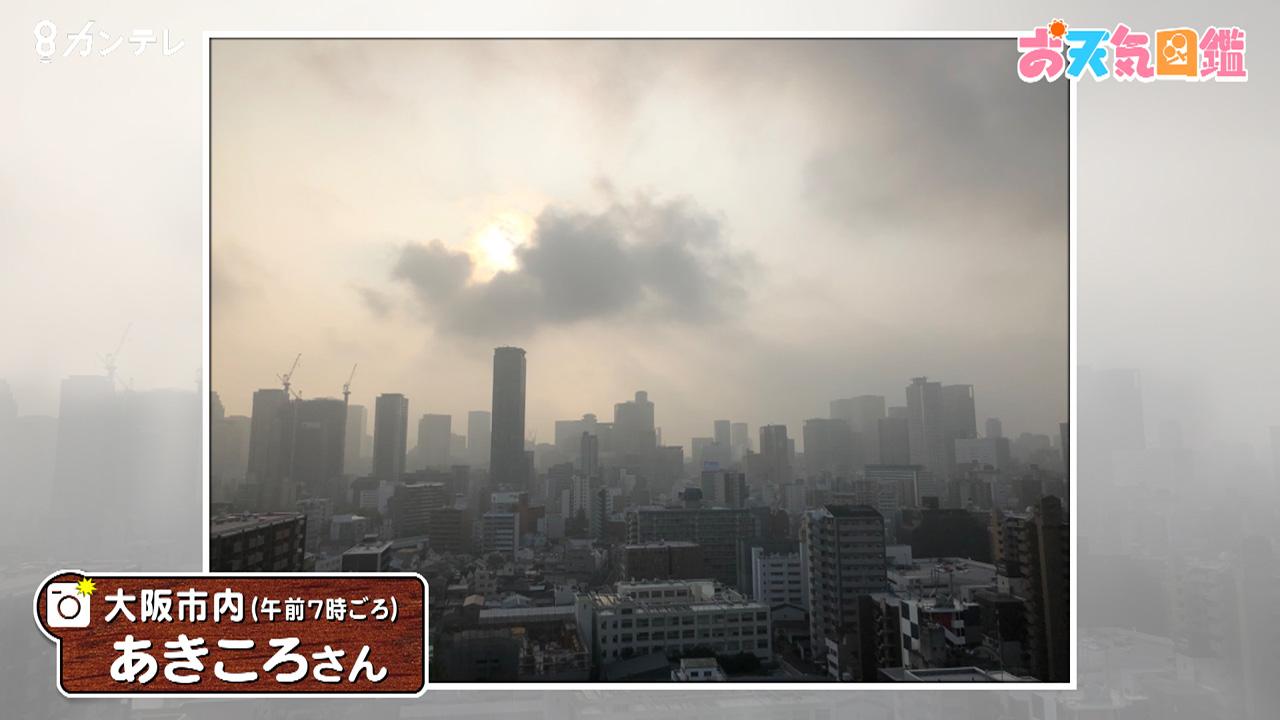 「晴れているのに煙雲」(大阪市)