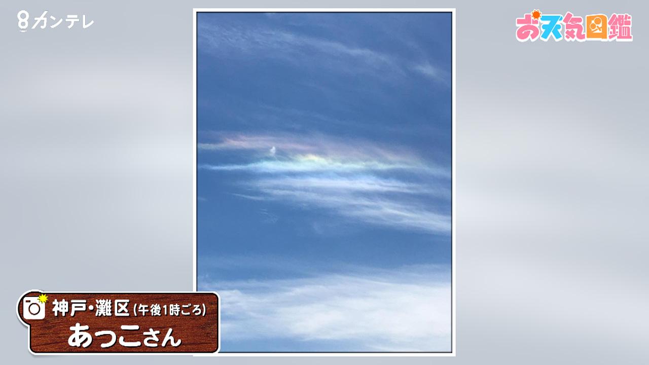 「色鮮やかな雲」(神戸市)