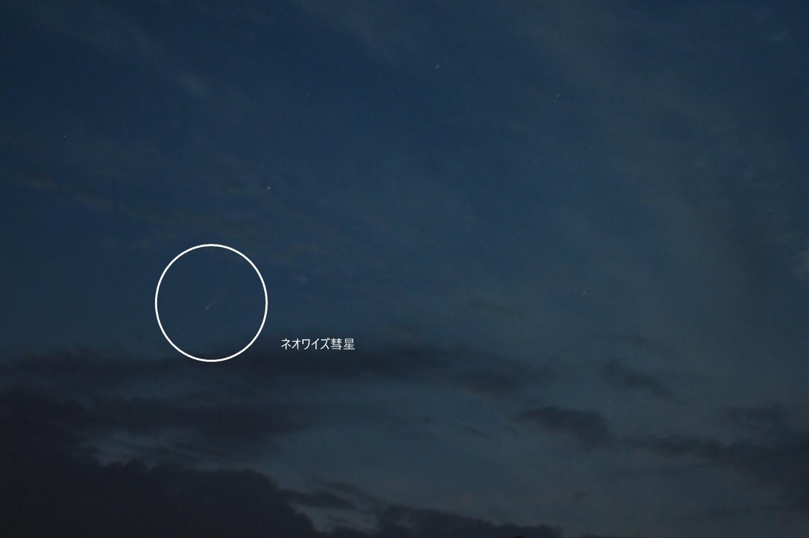 「5000年に一度!ネオワイズ彗星」(京都・宮津市)