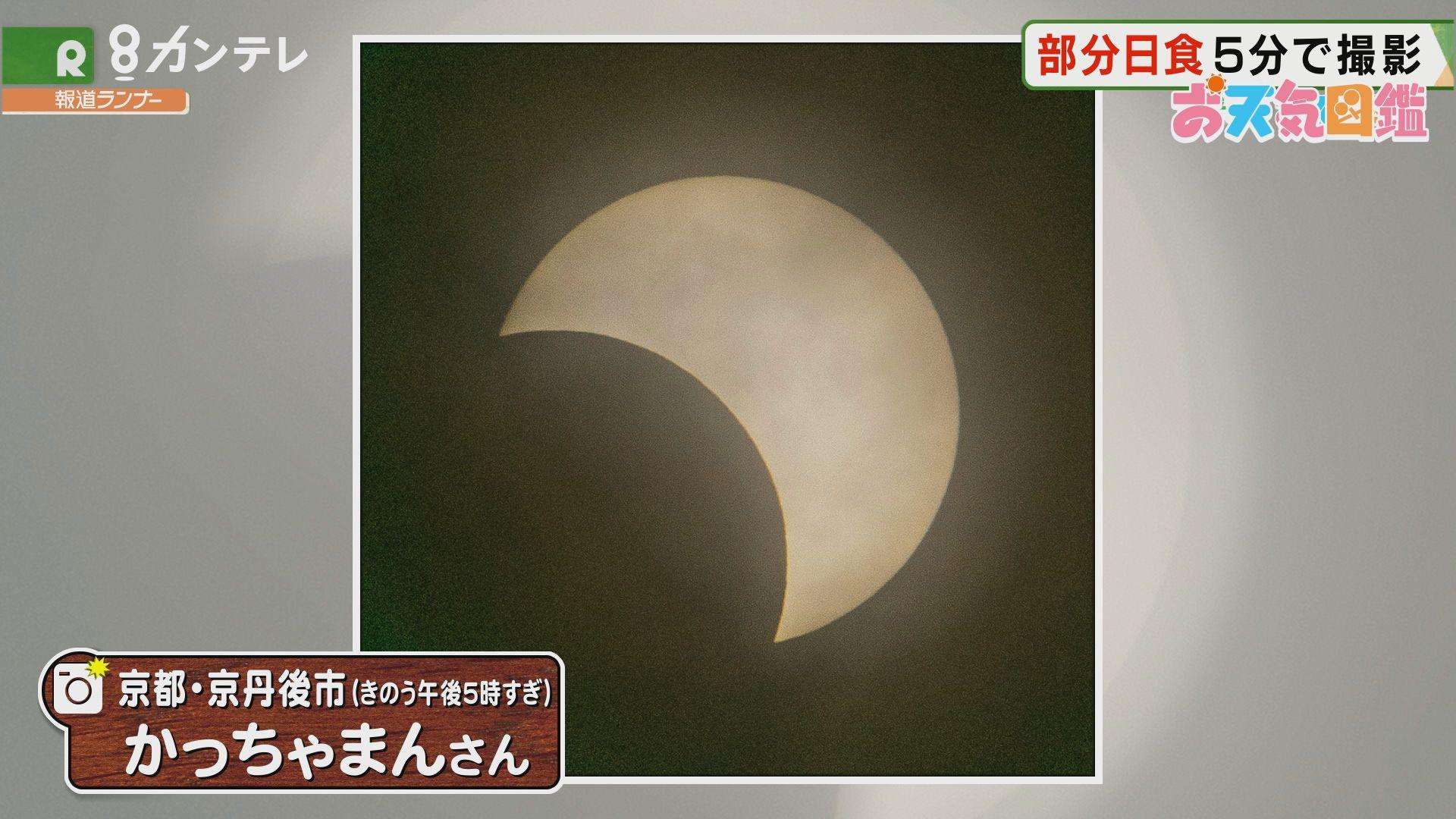 「部分日食 5分で撮影」(京都・京丹後市)