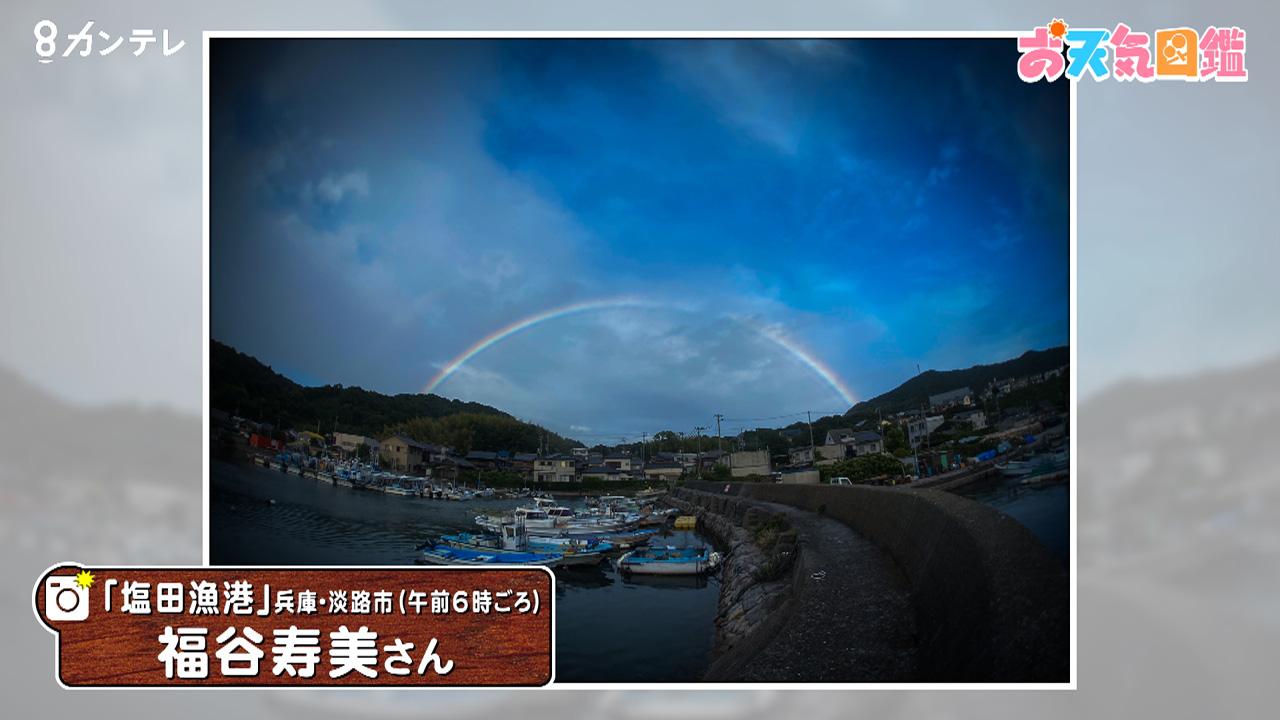 「梅雨入り前のプレゼント」(兵庫・淡路市)