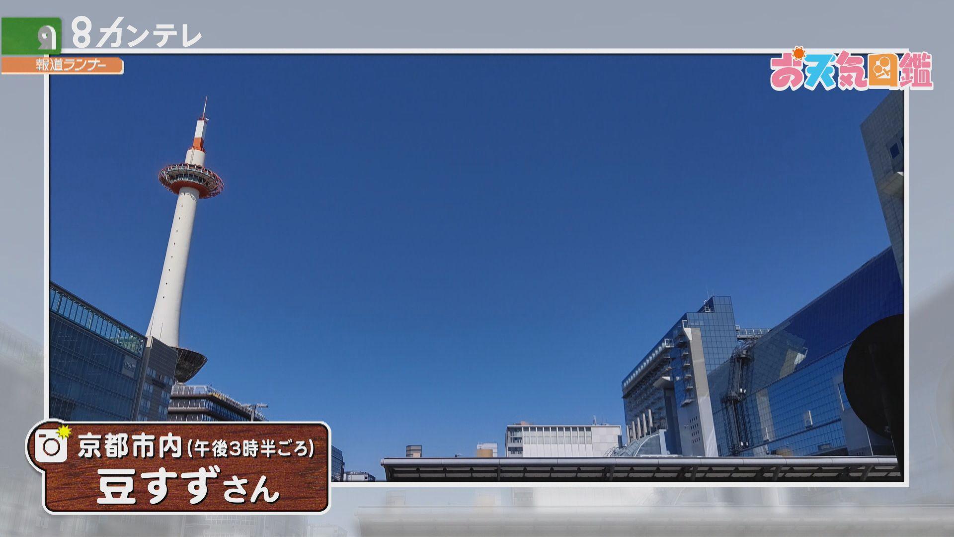 「天気の神様の応援?」(京都市)