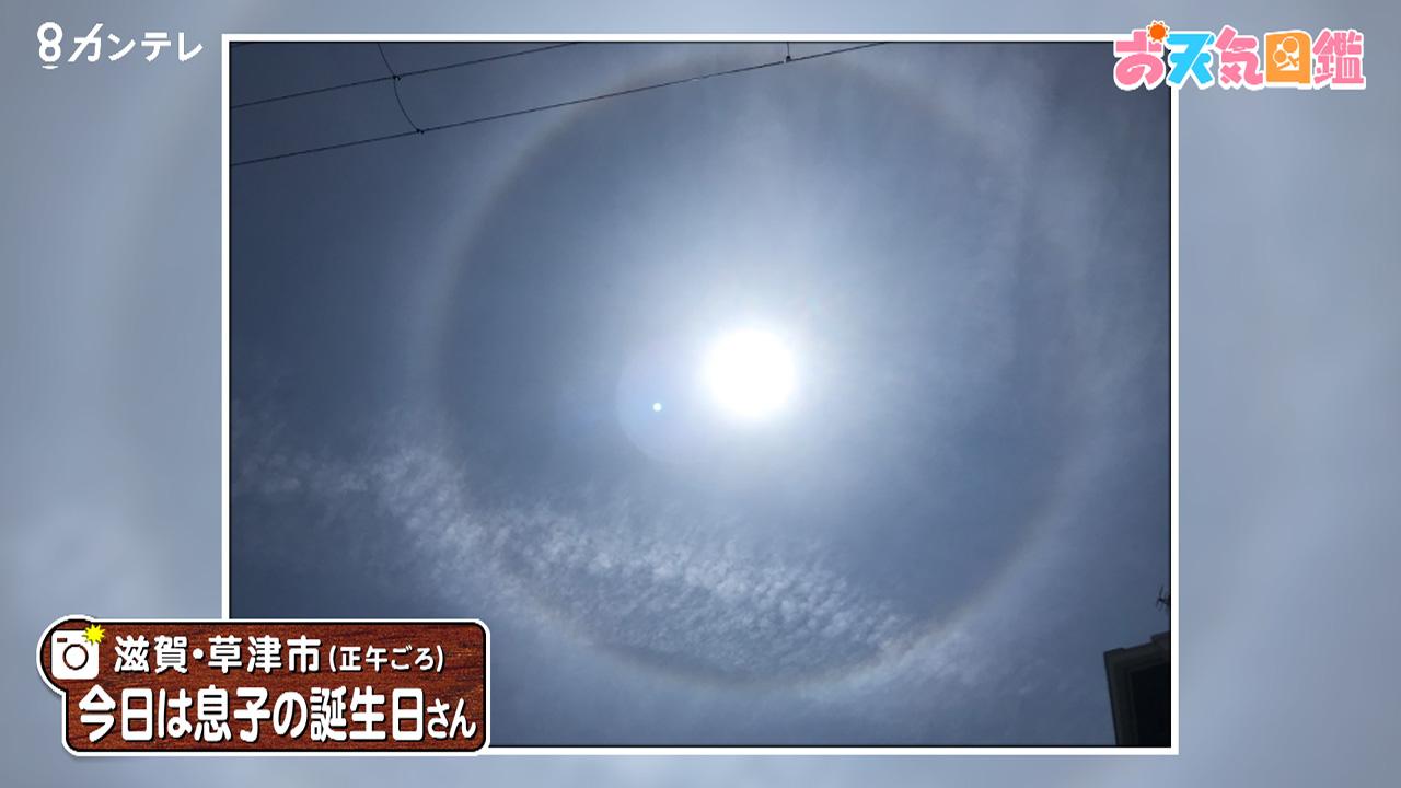 「太陽の周りに虹『ハロ』」(滋賀・草津市)