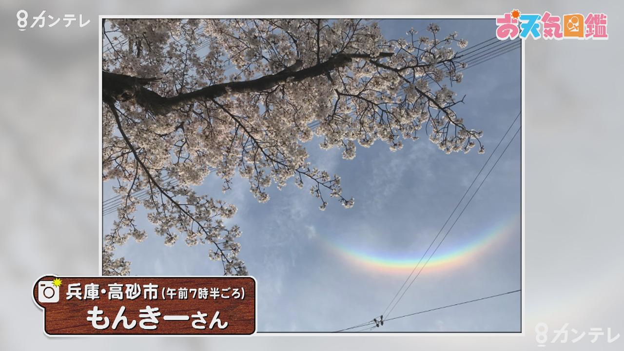 「雨も降ってないのに…なぜ虹が?」(兵庫・高砂市)