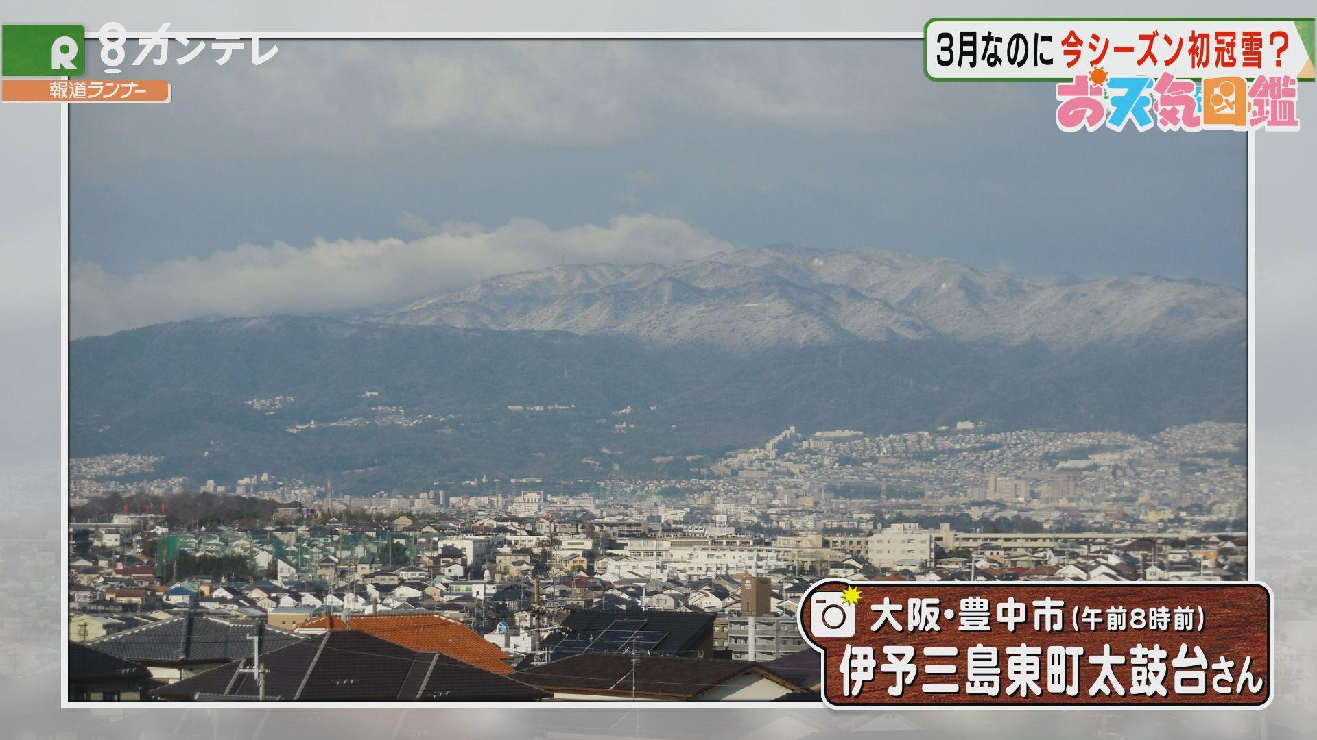 「3月なのに初冠雪?」(兵庫・宝塚市)