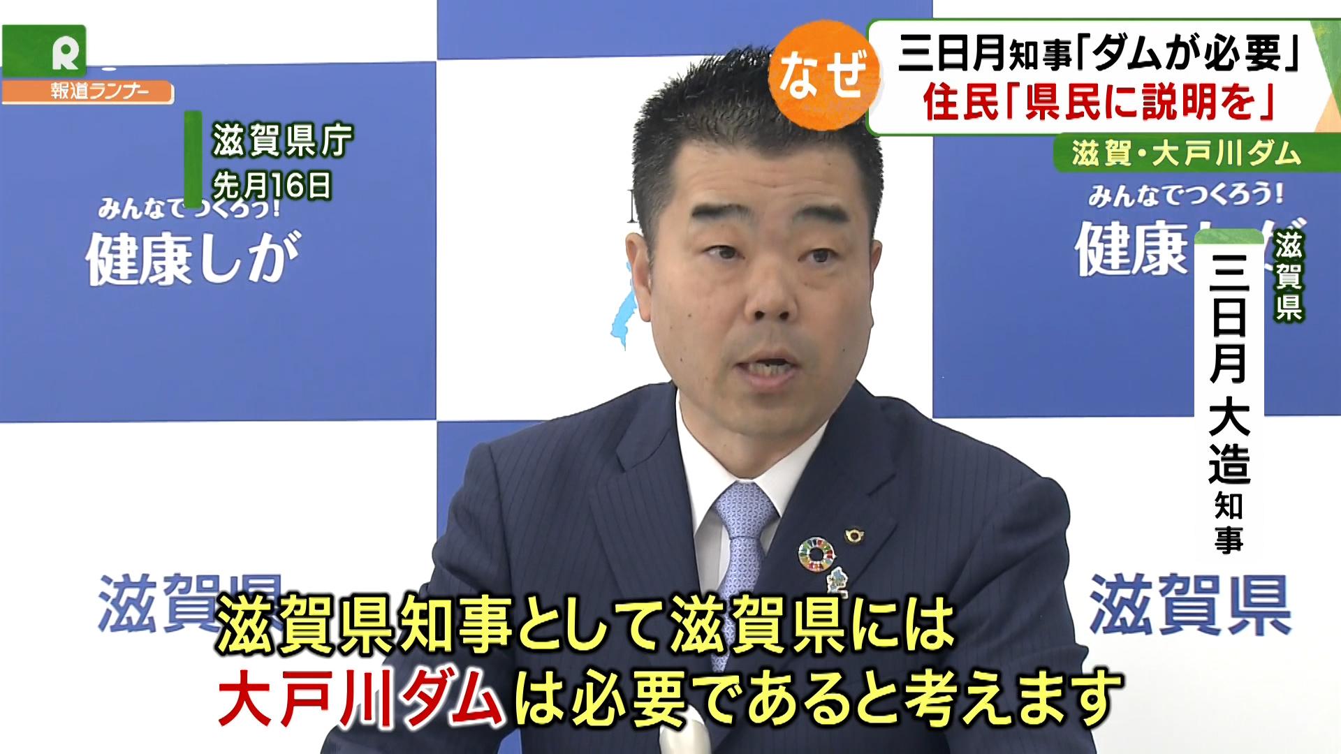 ニュース 滋賀 県