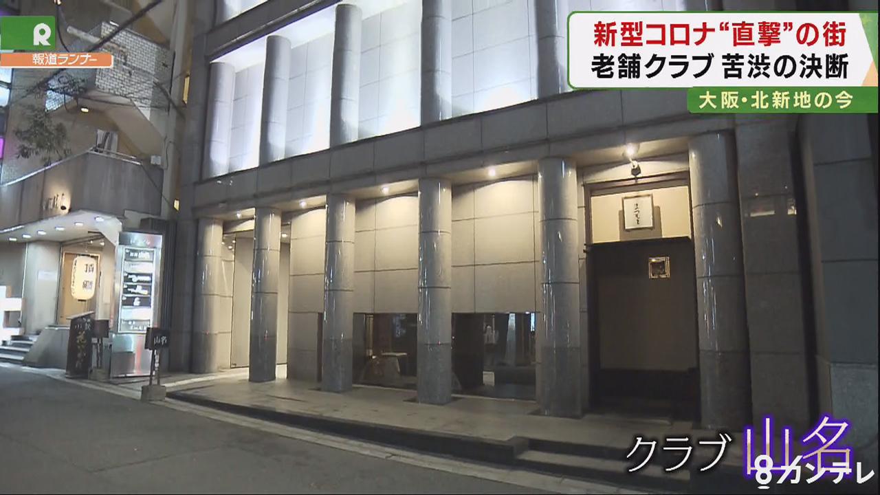 閉店 クラブ 藤崎