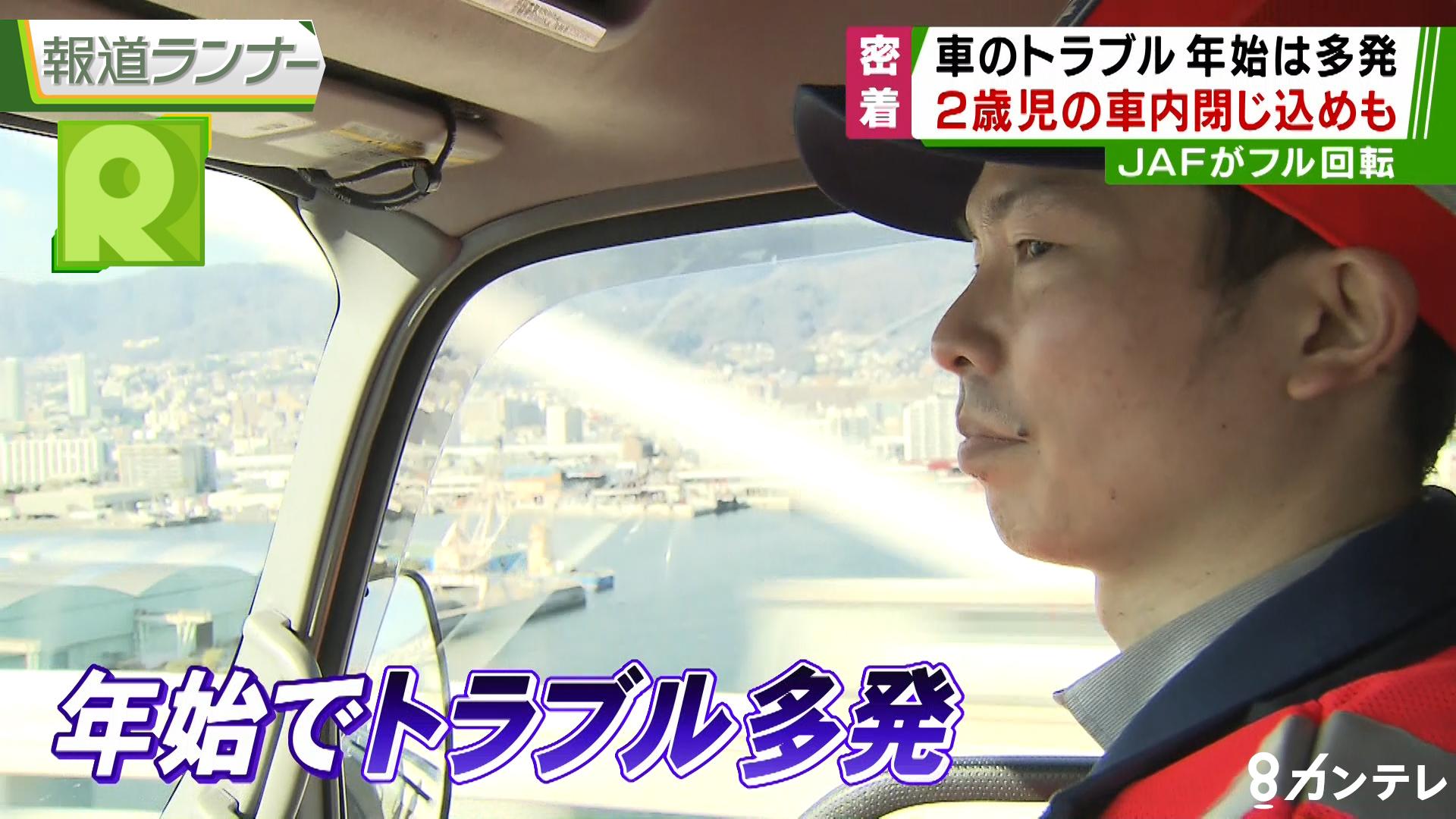 【特集】年始は「車のトラブル」も多発!フル稼働のJAF隊員に密着取材!