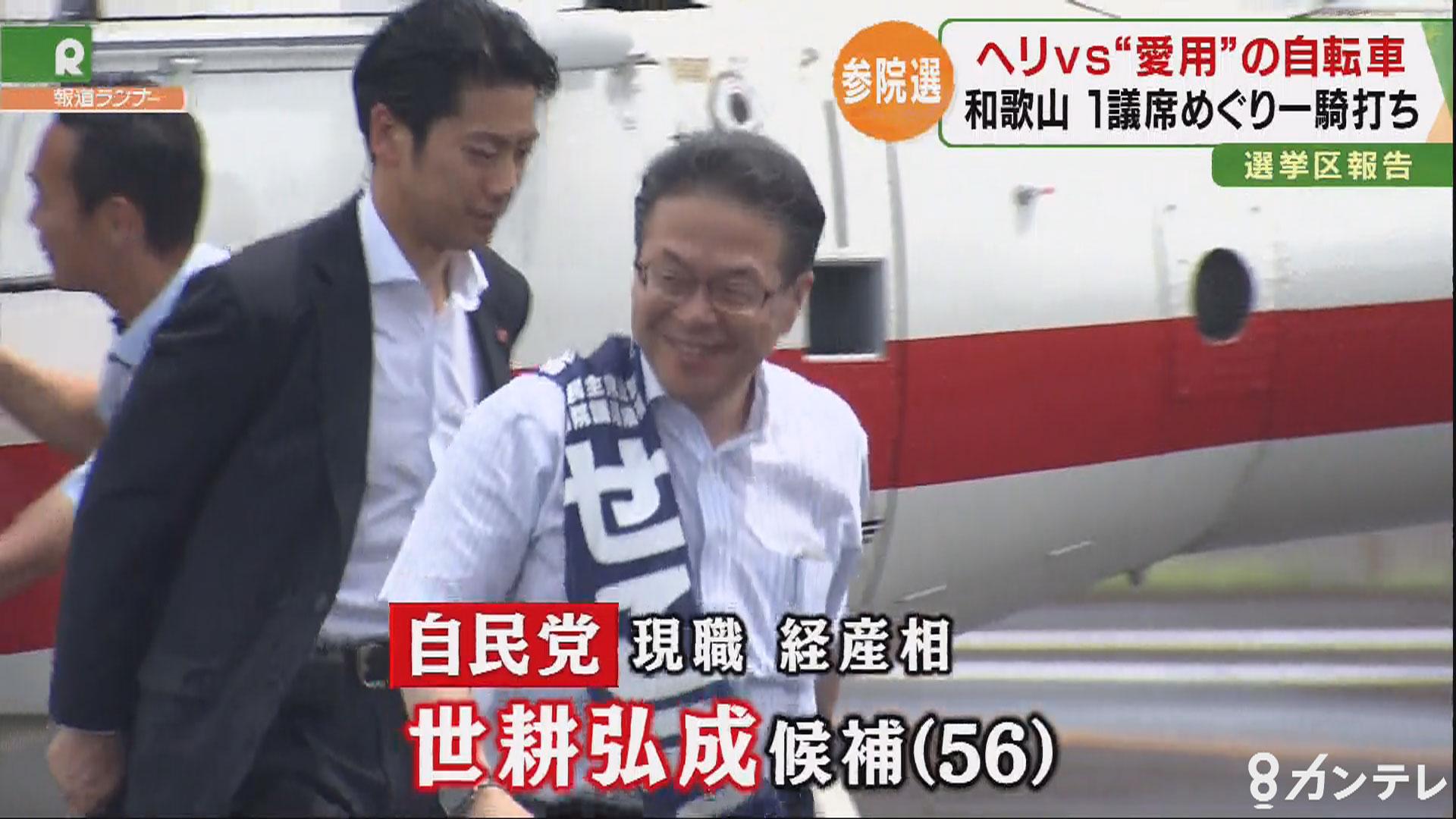 【第25回参議院選挙】選挙区報告<和歌山・奈良>