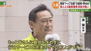 【第25回参議院選挙】選挙区報告<大阪>