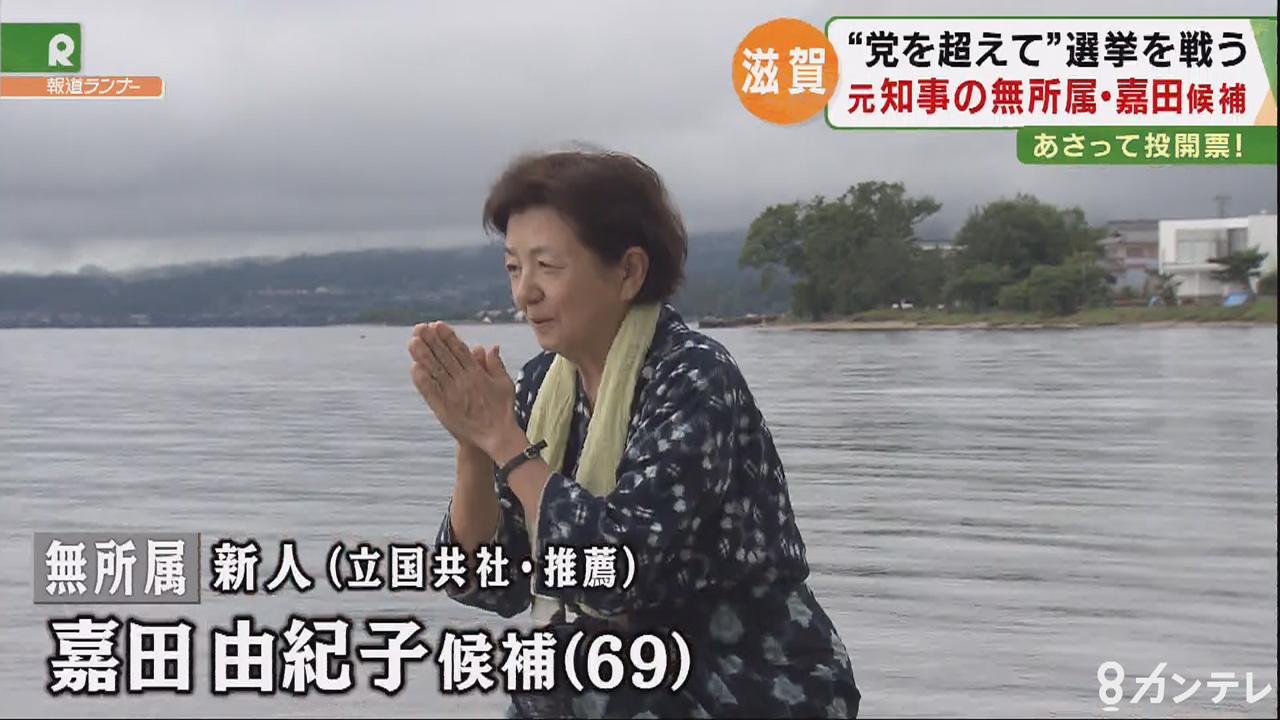 【第25回参議院選挙】選挙区報告<滋賀/徳島・高知>