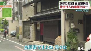 新実のハッケン!「京都で古民家民宿!台湾出身ご主人の熱い思い」