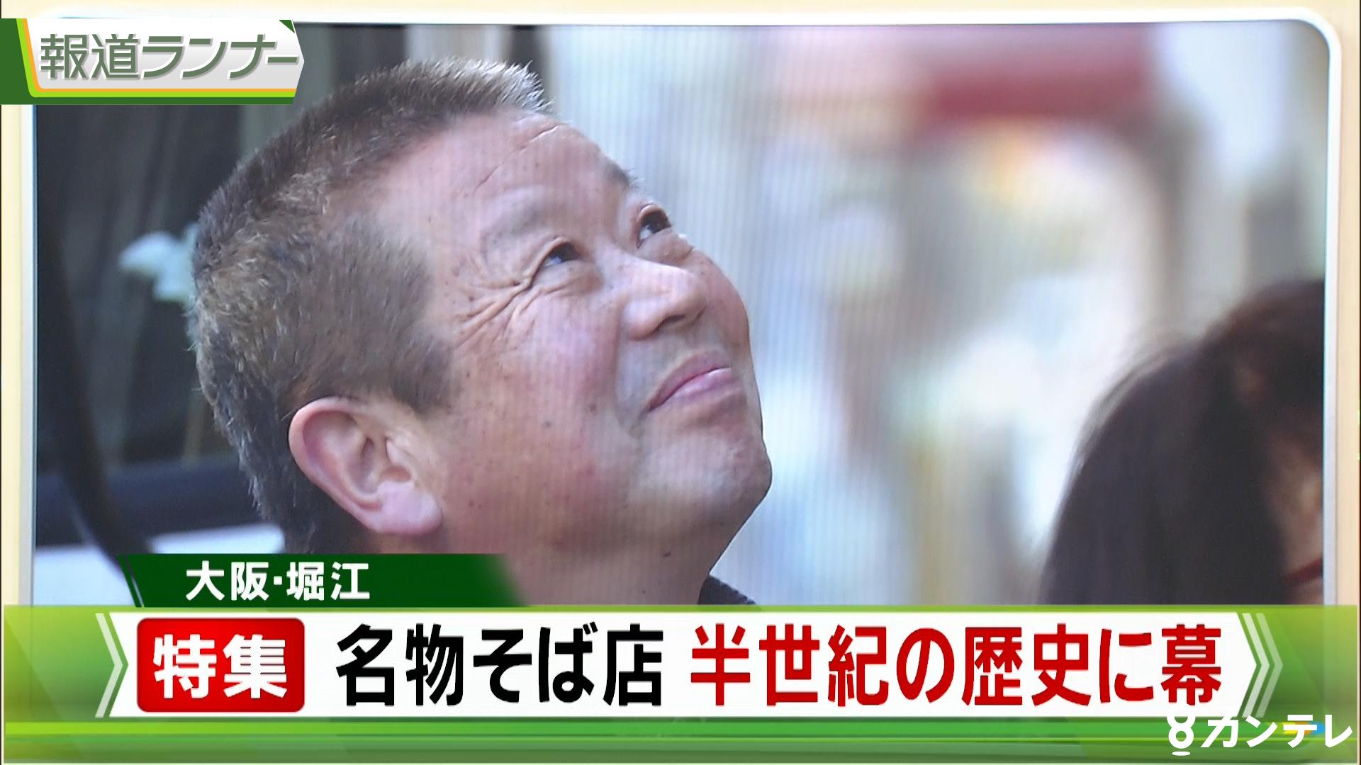 【特集】大阪・堀江の老舗蕎麦屋、大晦日に閉店。その「最後の一杯」は…