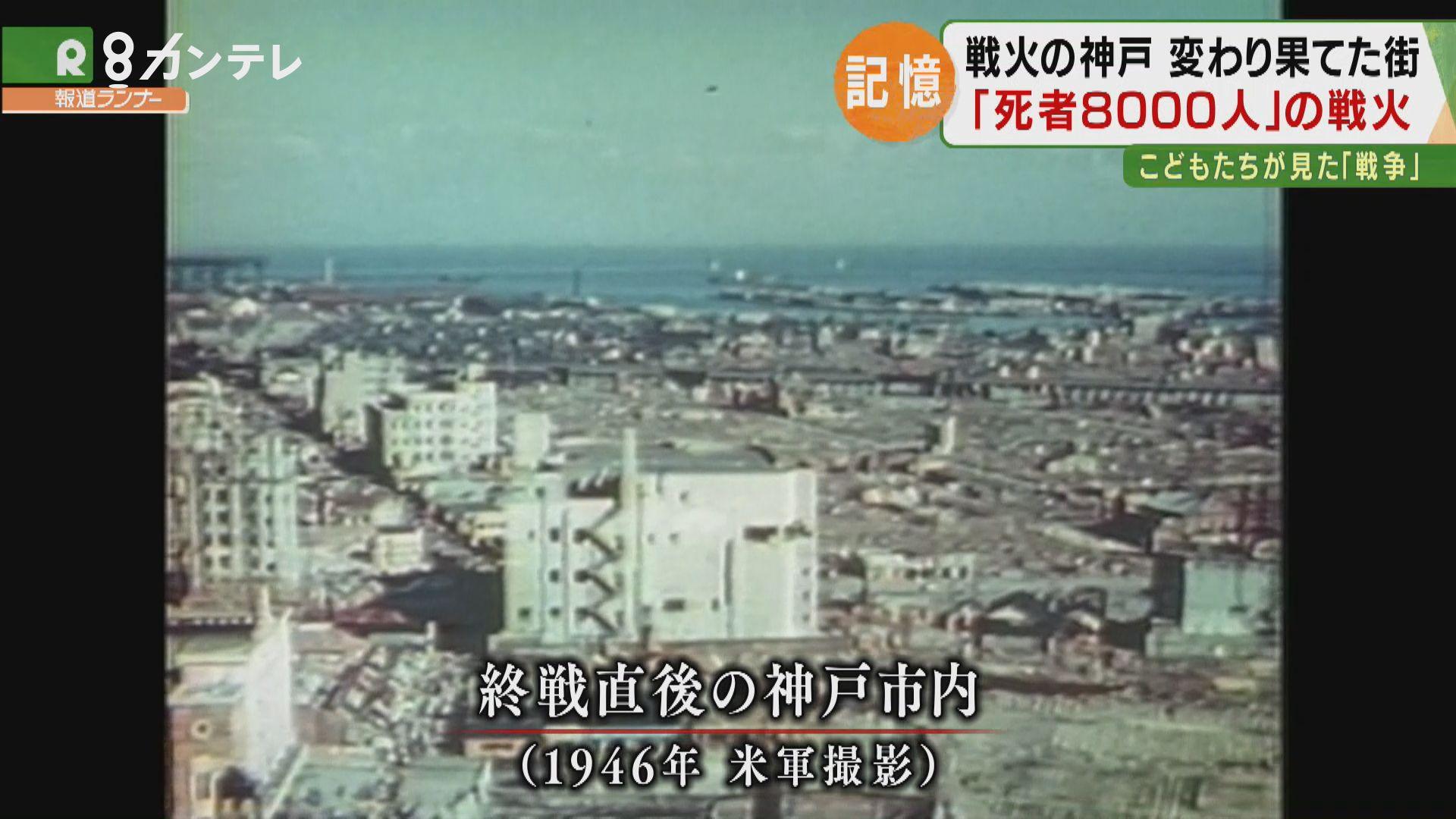 【特集】戦火を逃げまどった「子供たち」の記憶 死者8000人の神戸大空襲