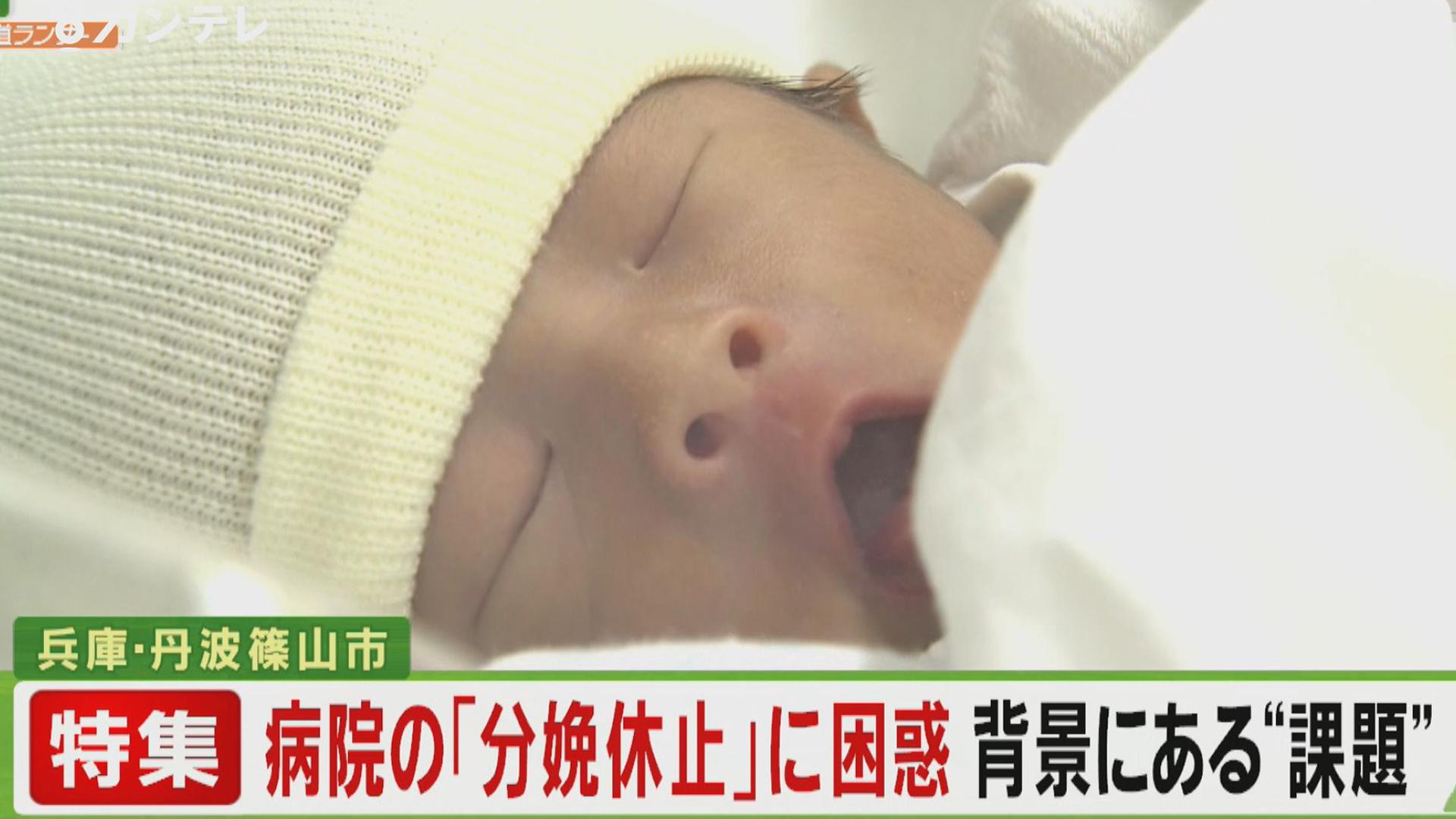 【特集】市内で唯一、分娩を扱う総合病院が…『分娩休止』を表明 戸惑う市民、背景にある「課題」