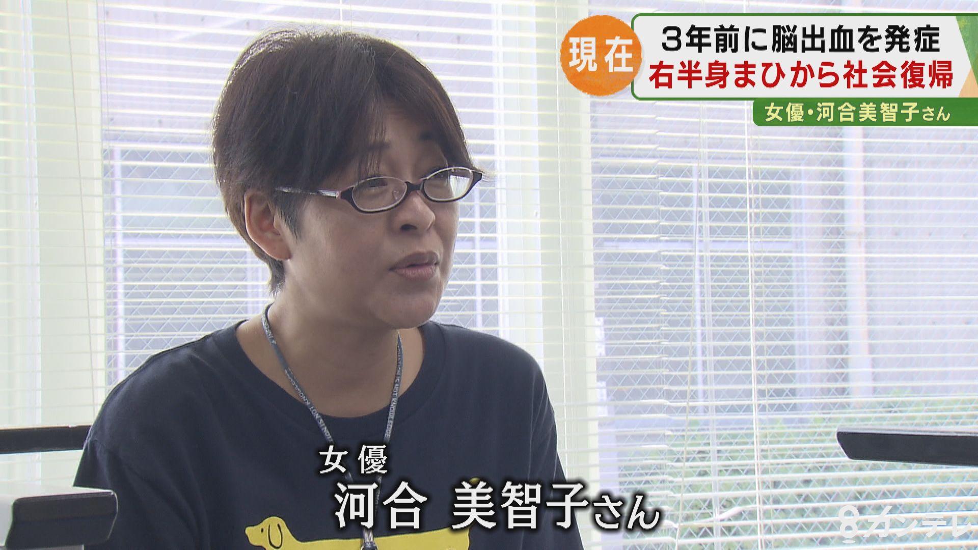 【特集】脳出血から女優に復帰…河合美智子さん