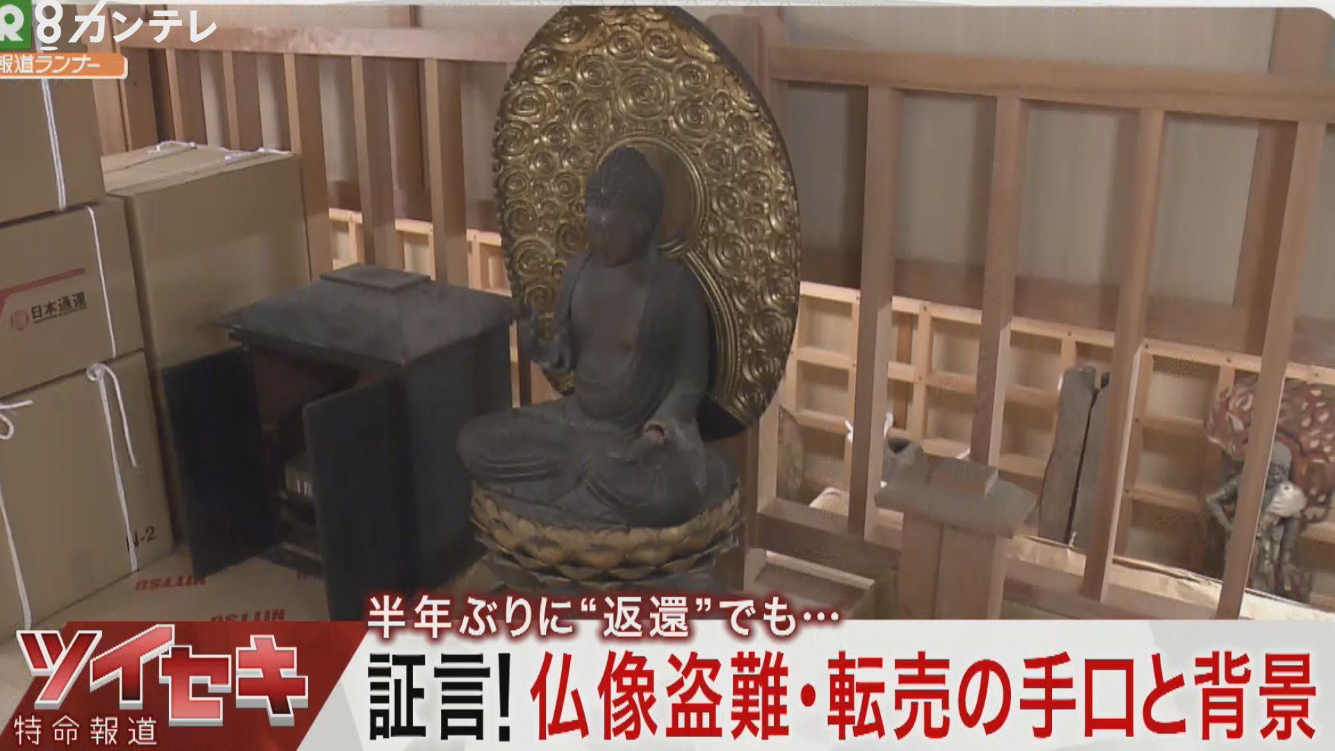 【特命報道ツイセキ】証言!仏像盗難 転売の手口と背景