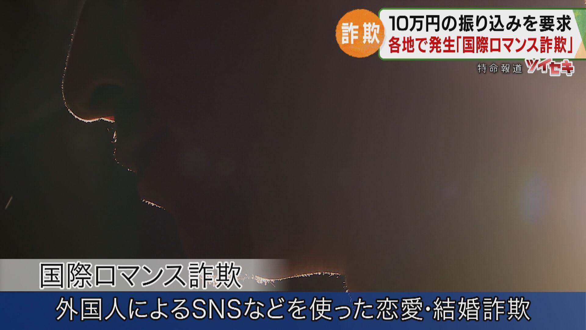 【特命報道ツイセキ】ドバイのイケメン皇太子から「愛のメッセージ」!?『会うために10万円振り込んで』国際ロマンス詐欺の一部始終を取材。