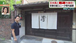 新実のハッケン!「固定観念を打ち破る!京都のユニーク絵師」