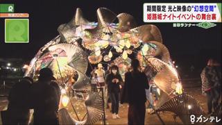 目撃ランナーSCOPE「光と映像の幻想空間!姫路城ナイトイベントの舞台裏に密着」