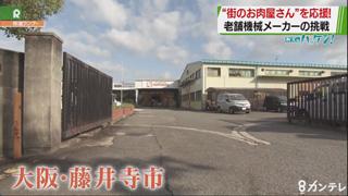 """新実のハッケン!「""""街のお肉屋さん""""を応援!老舗機械メーカーの挑戦」"""