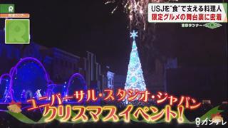 目撃ランナーSCOPE「USJクリスマスグルメの舞台裏!総料理長に密着」