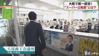"""新実のハッケン!「八尾の""""スーパー公務員""""」"""