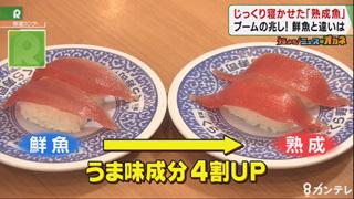 【知っトク!ニュースなオカネ】「熟成魚」