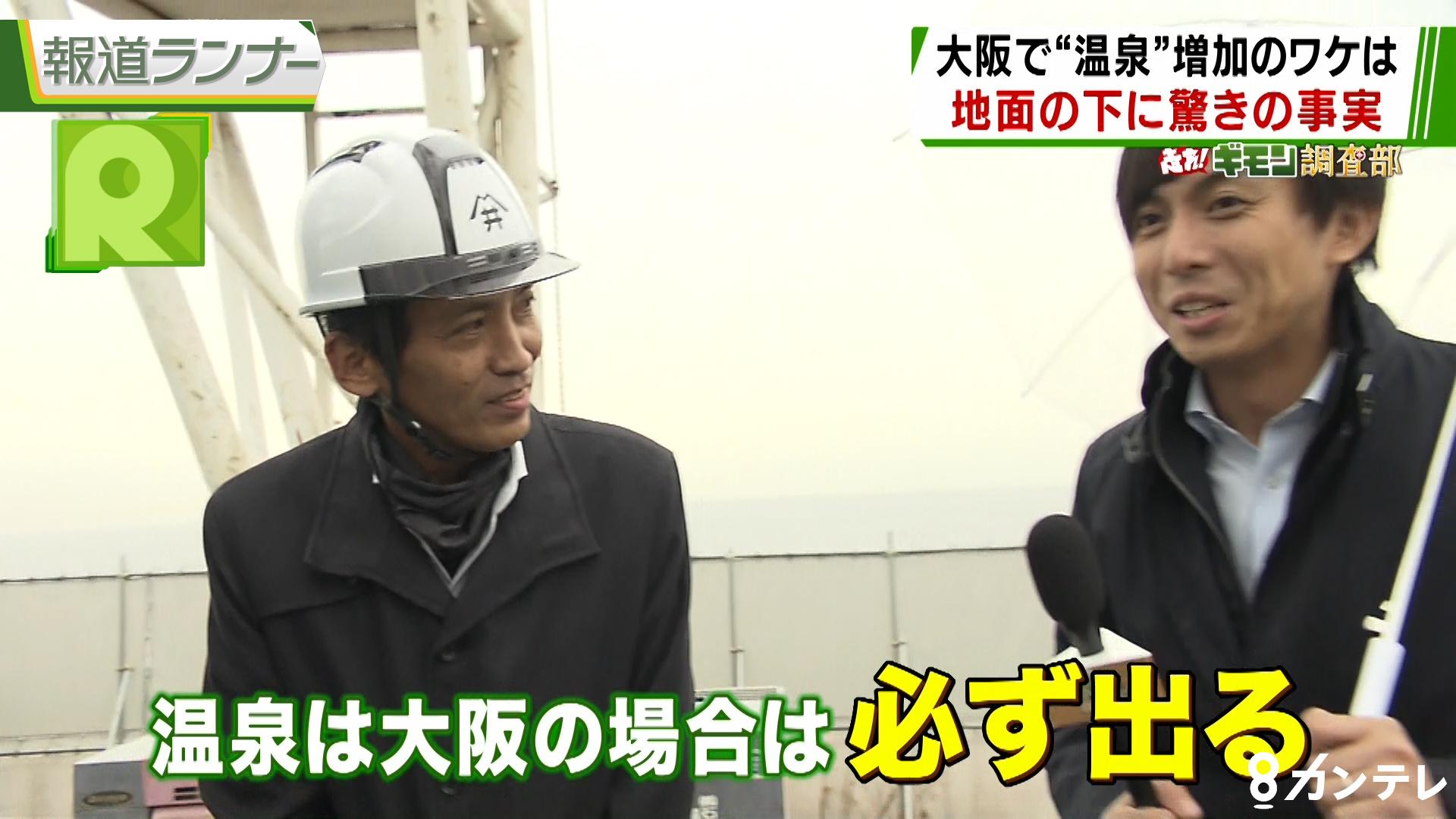 <走れ!ギモン調査部>「大阪で温泉が増えるわけは?」