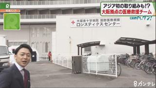 新実のハッケン!「大阪・天王寺に拠点!世界を救う医療救援チーム」
