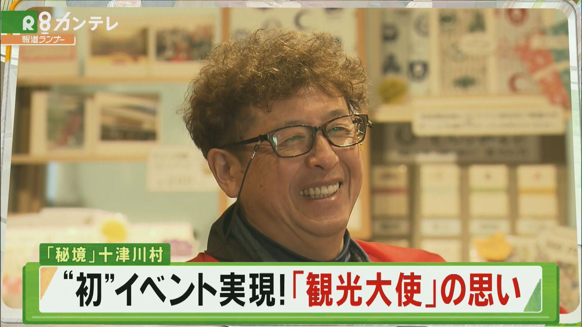 """【特集】「""""秘境""""十津川村の魅力つたえる男性」"""