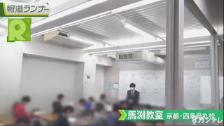 """イマドキFILEセンニュウ「目指せ!『灘中合格』 小学6年生の""""お受験""""」"""
