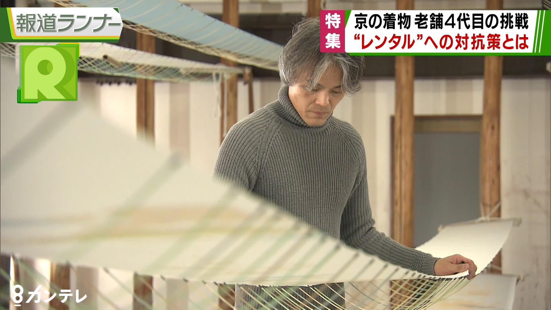【特集】レンタル着物に「危機感」…京友禅の老舗社長が決意の挑戦!デザイナーとのコラボで…『カンタン着物』
