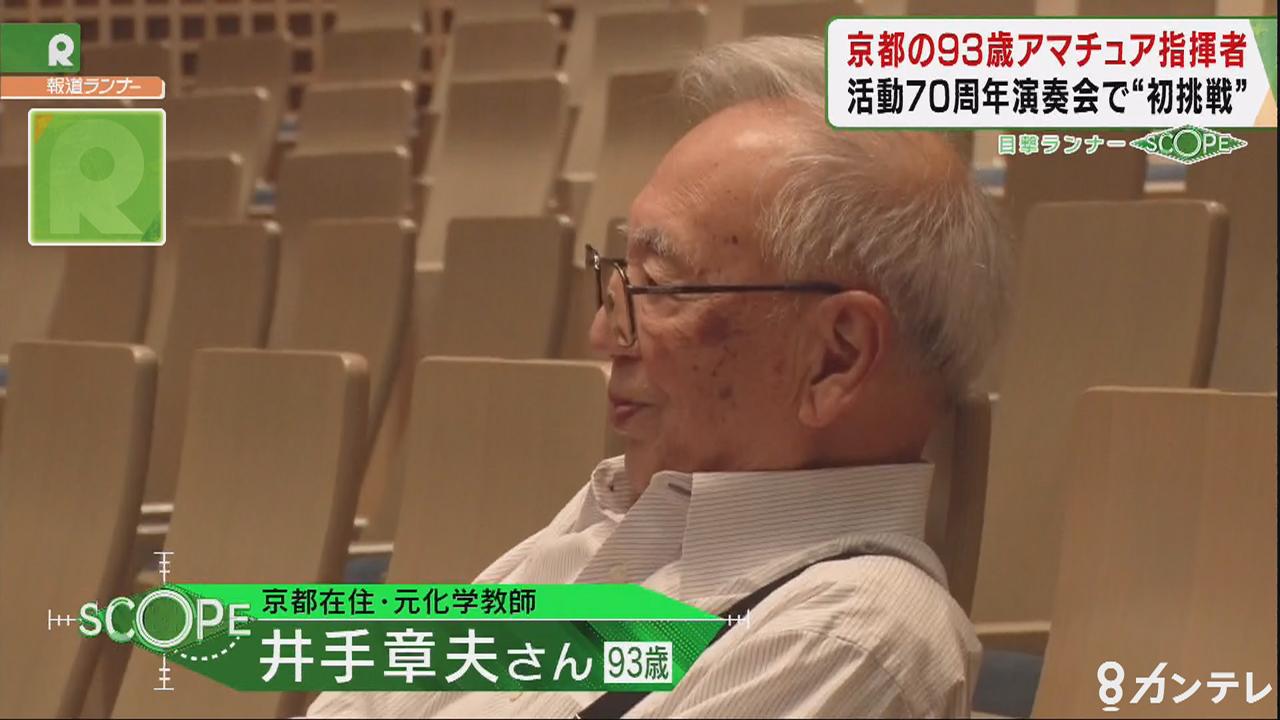 目撃ランナーSCOPE「指揮者歴70年!京都の93歳が挑んだ演奏会」