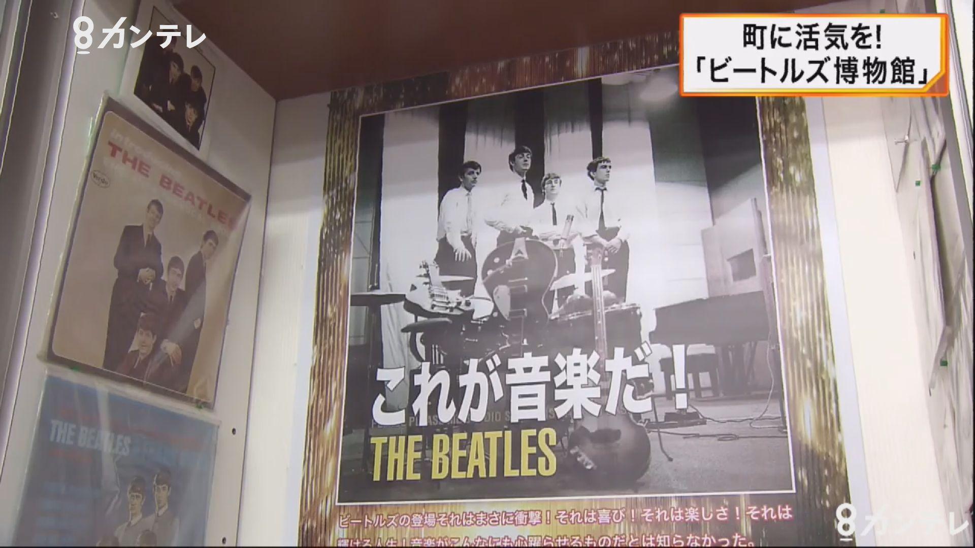日本で唯一?住宅街にあるビートルズ博物館が隠れた人気スポットに