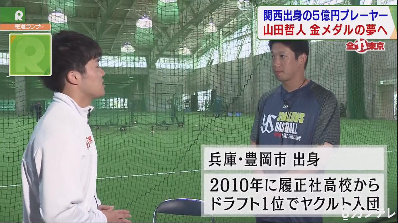 【全力東京】野球・山田哲人「日本野球の悲願」