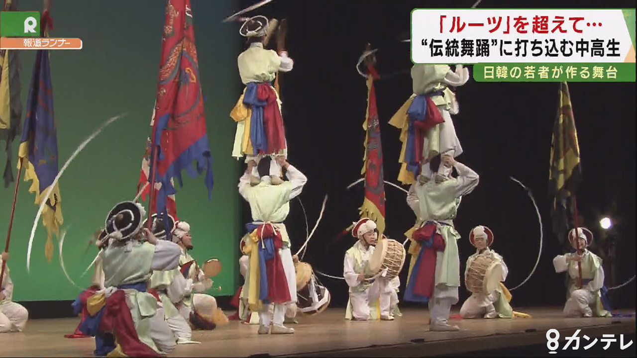 【特集】ルーツを超えて…「伝統舞踊」に打ち込む中高生~日韓の若者が作る舞台~