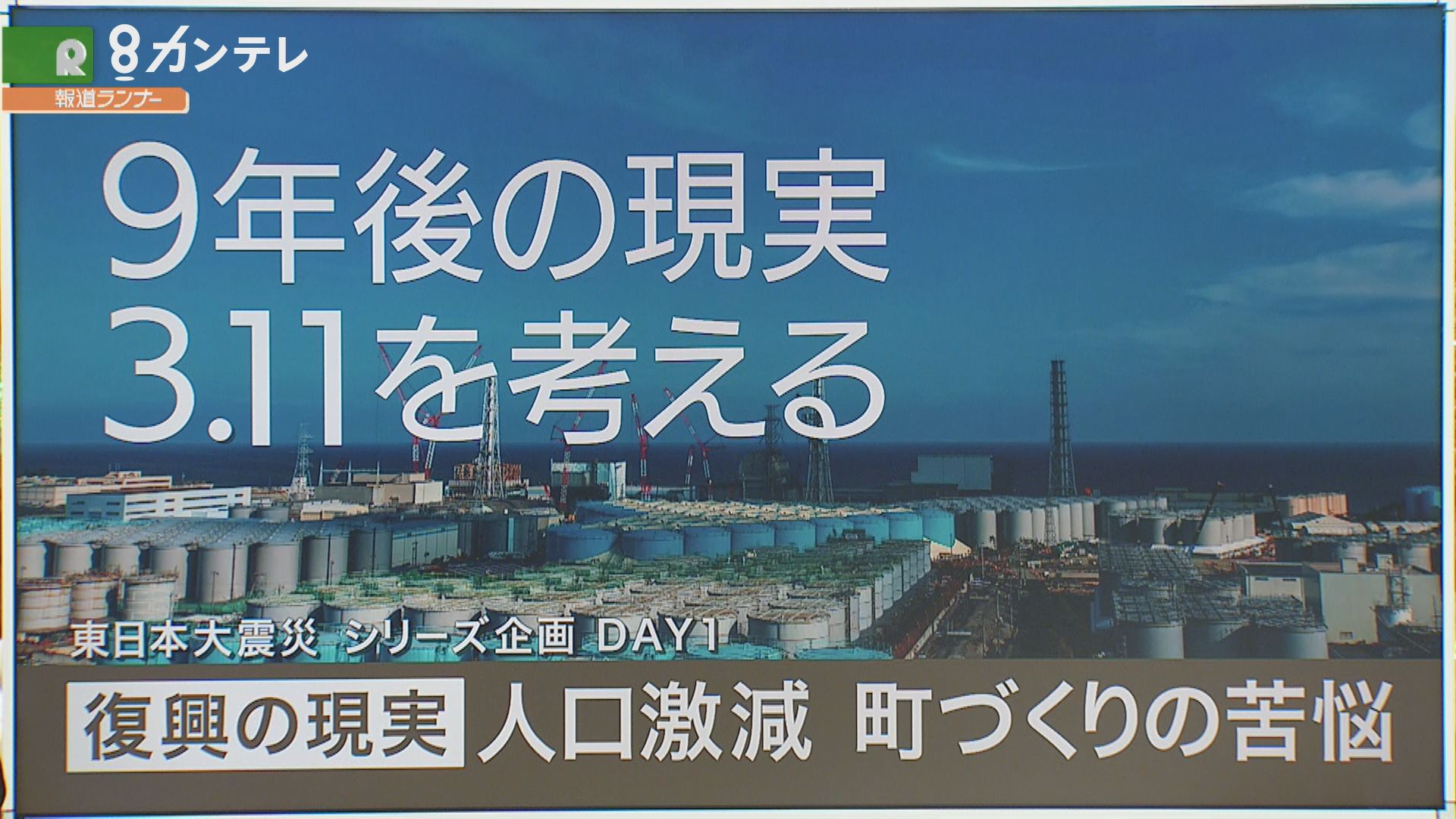 【特集】『復興という名の災害だ』 小さな街が直面する人口激減、孤独死…東日本大震災「9年後の現実」